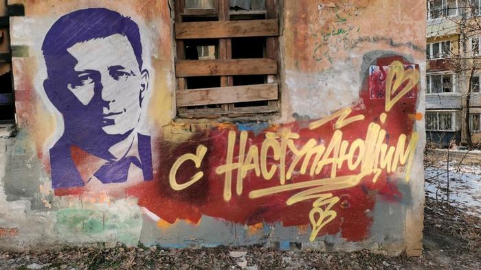 Уличное граффити с портретом Сергея Фургала и надписью С наступающим!