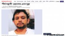Tofael Ahmed Joseph, a criminal who rose to infamy in the 1990s, has been freed on presidential mercy in 2018. The screenshot was taken from bdnews24.com (https://bangla.bdnews24.com/bangladesh/article1500437.bdnews) Keywords: presidential pardon, Bangladesh, Tofael Ahmed Joseph