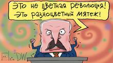 Karikatur Sergey Elkin | Belarus Rede Präsident Alexander Lukaschenko