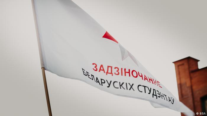 Ассоциация белорусских студентов