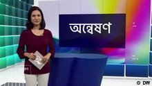 Bengali-Videomagazin Onneshon 404