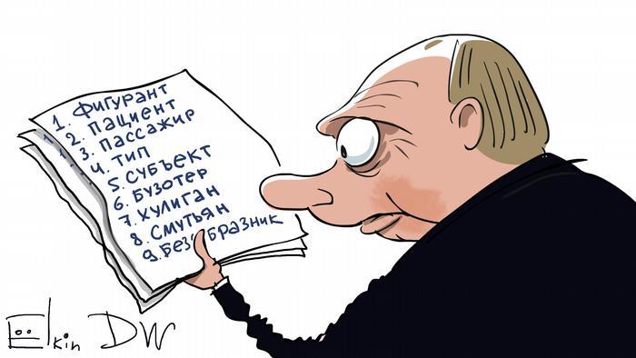 Навальный и список Путина: шпаргалка для президента. Карикатура Сергея Елкина