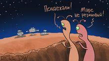 Karikatur - Marsianer schauen auf drei verschiedene Rover und sagen: Sie kommen und Kummen! Mars ist doch nicht aus Gummi!.