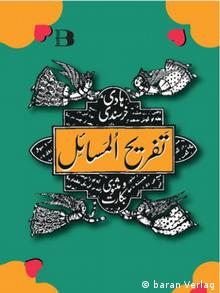 Buchcover Tafrihol-Massa'el von Hadi Khorsandi