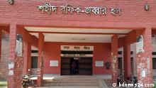 Bangladesch | Jahangirnagar Universität