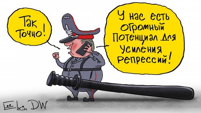 Карикатура Сергея Елкина - полицейский с огромной полицейской дубинкой говорит по телефону: У нас есть огромный потенциал для репрессий! - Так точно!.