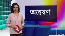 Onneshon 406 - Das Bengali-Videomagazin 'Onneshon' für RTV