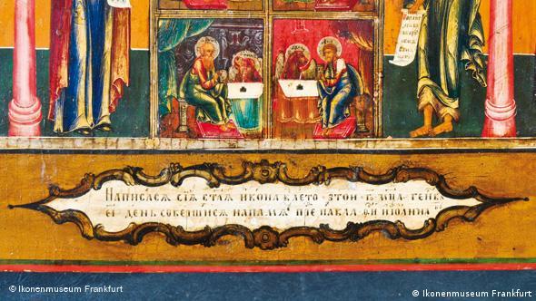 Ausstellung Ikonenmalerwerkstätten der Altgläubigen im 18. und 19. Jahrhundert Flash-Galerie