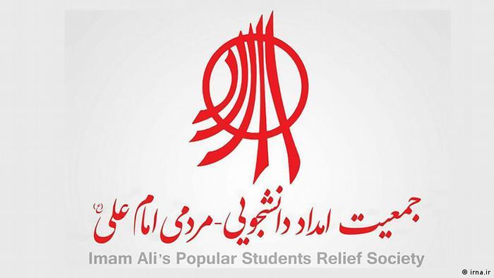 لوگوی جمعیت امام علی در ایران