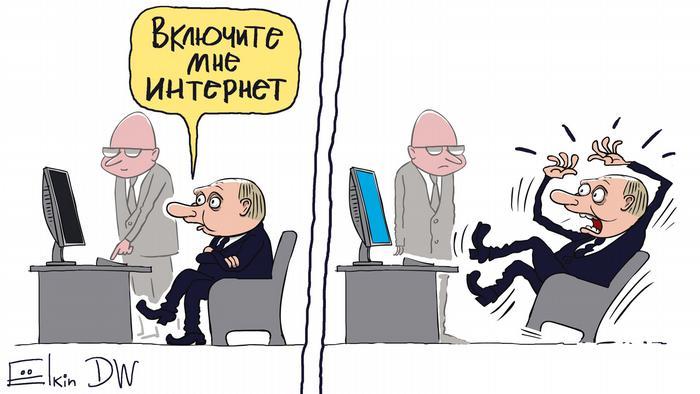 Карикатура Сергея Елкина - президент России Владимир Путин просит Сергея Кириенко включить интернет и в ужасе чуть не падает со стула, когда он это сделал.