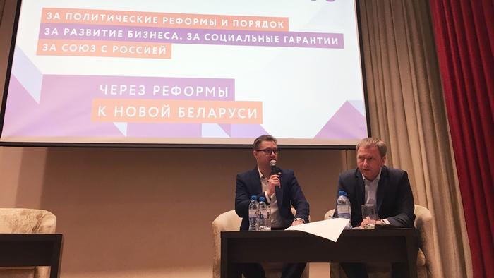 Учредительный съезд пророссийской партии Союз в Минске