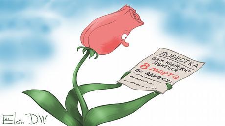 Карикатура Сергея Елкина - тюльпан держит в руках повестку 8-у марта явиться по указанному адресу.