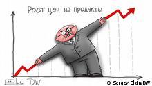 Russland | Sergey Elkin Karikatur | Lebensmittelpreise