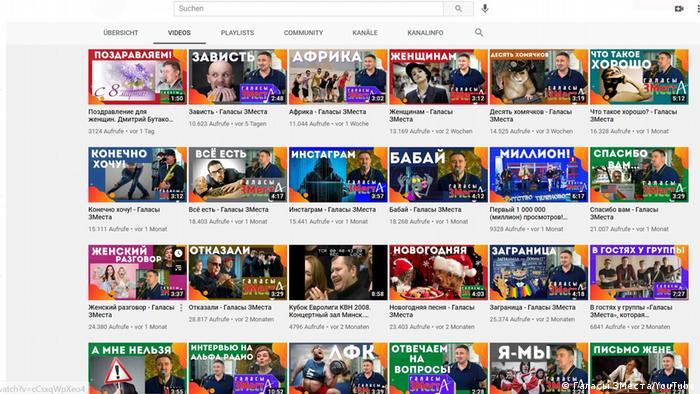 Скриншот YouTube-канала Голоса ЗМеста