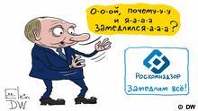 Karikatur von Sergey Elkin. Sie darf auf DW-Seiten veröffentlicht werden. Copyright: Sergey Elkin. Thema: Russische Regierung schränkte Twitter ein, darauf hin wurden Kreml-Seiten auch lahmgelegt. Stichwort: Elkin, Karikatur, Russland, Einschränkungen im Internet, Twitter in Russland, Putin und Internet