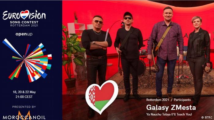 Группа Галасы ЗМеста на сайте Евровидения