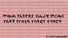 Challenges and Opportunities of Women Political Participation in Ethiopia As Ethiopia prepares for national elections, the number of Ethiopian women participating in politics is declining, Because that many says that Ethiopian politics seems to be a men's forum. As the PM Abiy came to power, he gave women more power; there are those who argue that the country may have opened a political arena for women, but this is not the case. The struggle for women in politics continues. Women are still underrepresented in politics, parliaments and public life. The United Nations has set a dedicated target within the sustainable development goals dealing specifically with women's access to leadership. The available data on the presence of women in parliaments and in governments show a positive trend, but much still remains to be done to ensure an equal presence of both genders in decision-making. When women represent other women, they are representing half of society. Can Ethiopia really consider elections that do not include half of society democratic? Will the women gain a seat in the political arena while preparing for elections? In the history of Ethiopia, many women are known for organizing the community in the political arena and establishing institutions to bring peace to the country. What is women's participation and role in the upcoming election? At a time when Ethiopia is in a major political crisis, how prepared are women to move the country to democracy? Autor/Copyright: Azeb Tadesse =DW Schlagworte: Ethiopia, Addis Ababa, Äthiopien,