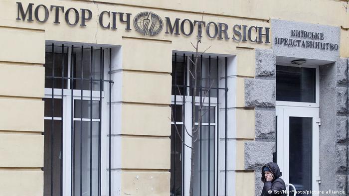 Офис Мотор Сич в Киеве