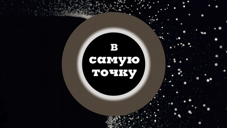 Логотип нового политического ток-шоу DW В самую точку