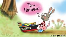 Karikatur von Sergey Elkin für DW. Moskau, 29.03.2021 Containerschiff Ever Given ist wieder frei. Sie darf nur von DW verwendet werden.