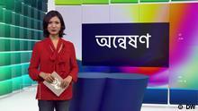 Onneshon |Bengali-Videomagazin | Sendung 410