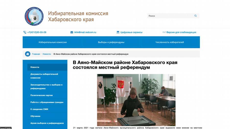 Screenshot Website der Wahlkomission von Khabarowskij Russland