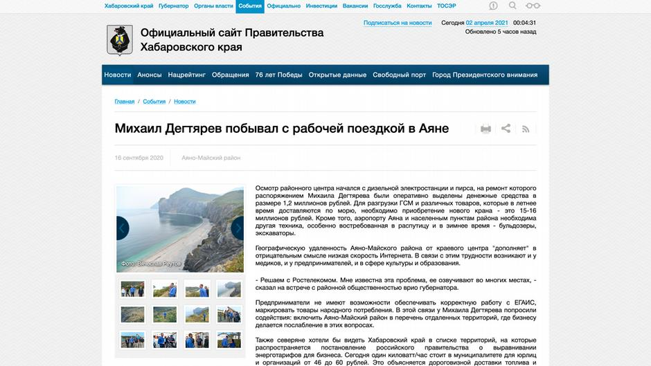 Screenshot Website der Regierung des Khabarowskij Russland