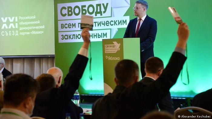 Съезд партиии Яблоко