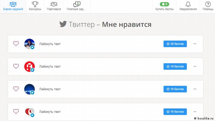Скріншот: один з твітів Слуцького (вгорі) на біржі лайків