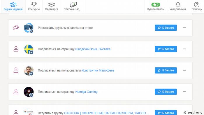| Recherche | Plattform zum Kauf von Likes in Russland