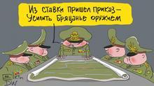 Карикатура Сергея Елкина - тучные генералы сидят за столом, на котором лежит карта. Председательствующий говорит: Из ставки пришел приказ - усилить бряцание оружием.