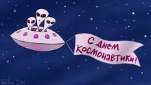 Инопланетяне поздравляют с днем космонавтики в день 60-летия полета Гагарина - карикатура Сергея Елкина