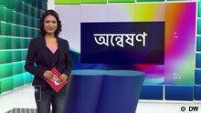Bengali-Videomagazin Onneshon 412