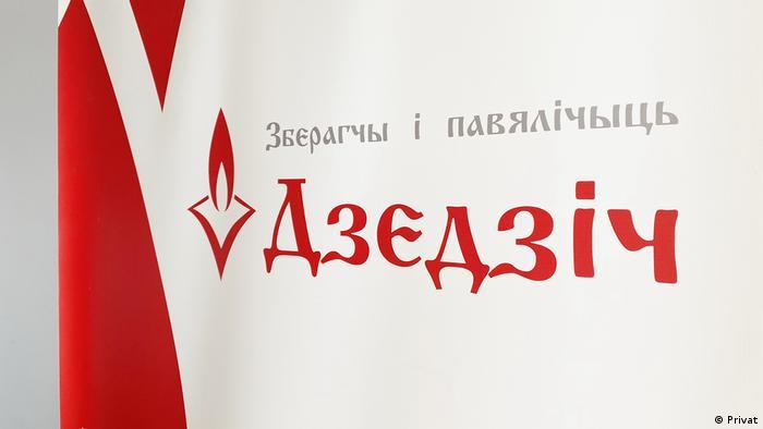 Логотип НКО Дзедзич в бело-красно-белых тонах