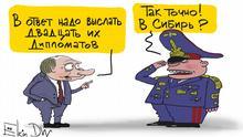 Карикатура Сергея Елкина - российский президент Владимир Путин говорит генералу: В ответ надо выслать 20 их дипломатов. Генерал отвечает: Так точно! В Сибирь?