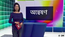 Bengali-Videomagazin 'Onneshon' für RTV