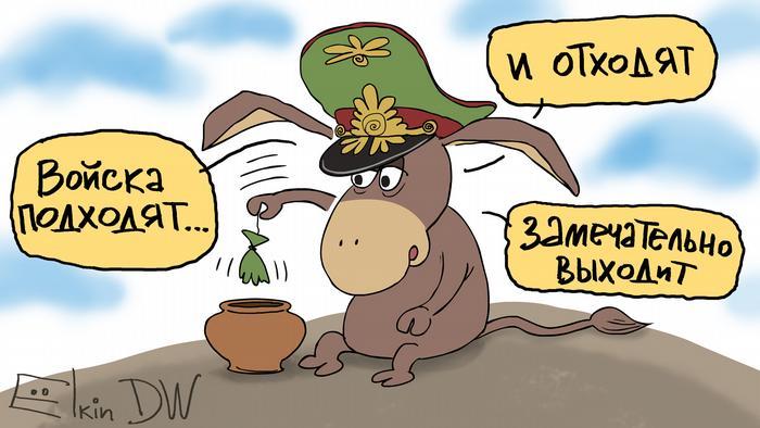 DW Karikatur von Sergey Elkin l Abzug russischer Streitkräfte von ukrainischer Grenze