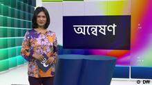 DW Bengali-Videomagazin 'Onneshon - Onneshon 414