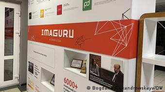 на стене логотип стартап-хаба Имагуру