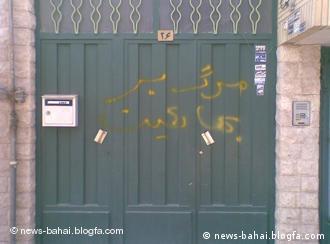 """بر در یک خانه که در آن خانوادهای بهایی می زیند نوشتهاند: """"مرگ بر بهاییت"""""""
