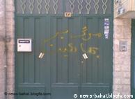در خانه  خانوادهای بهایی در اصفهان؛ سال ۱۳۸۶