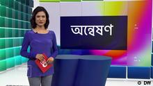 Das Bengali-Videomagazin 'Onneshon' für RTV ist seit dem 14.04.2013 auch über DW-Online abrufbar. Bilder aus der DW-Sendung Onneshon 415