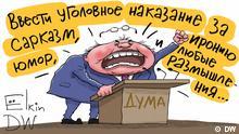Карикатура Сергея Елкина - депутат с трибуны Государственной думы: Ввести уголовное наказание за сарказм, юмор, иронию и любые размышления…
