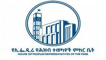 Äthiopien Logo Parlament FDRE