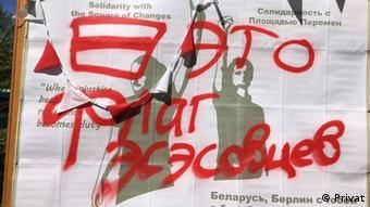 Надписи, относящиеся к бело-красно-белому флагу