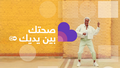 DW In Good Shape Sendungslogo arabisch