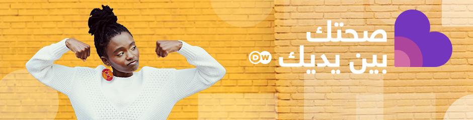 DW In Good Shape Program Guide Themenheader arabisch