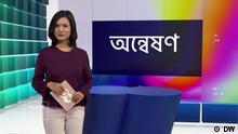 Onneshon 416 (bitte unbedingt die Nummer verwenden!) Text: Das Bengali-Videomagazin 'Onneshon' für RTV ist seit dem 14.04.2013 auch über DW-Online abrufbar.