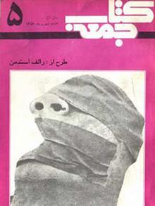 Buchcover Ketabe Jomeh