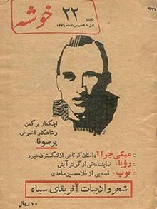 Buchcover Khushe